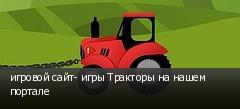 игровой сайт- игры Тракторы на нашем портале