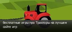 бесплатные игры про Тракторы на лучшем сайте игр