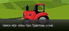 поиск игр- игры про Тракторы у нас