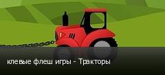 клевые флеш игры - Тракторы