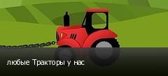 любые Тракторы у нас