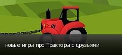 новые игры про Тракторы с друзьями