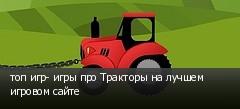 топ игр- игры про Тракторы на лучшем игровом сайте