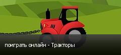 поиграть онлайн - Тракторы