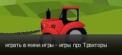играть в мини игры - игры про Тракторы