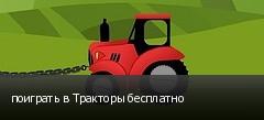 поиграть в Тракторы бесплатно