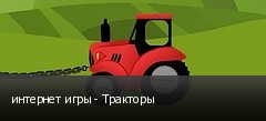 интернет игры - Тракторы