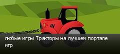 любые игры Тракторы на лучшем портале игр