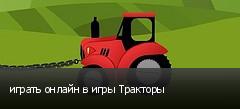играть онлайн в игры Тракторы