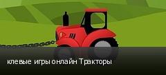 клевые игры онлайн Тракторы