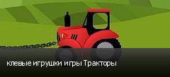 клевые игрушки игры Тракторы