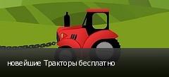 новейшие Тракторы бесплатно