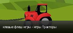 клевые флеш игры - игры Тракторы