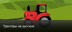 Тракторы на русском