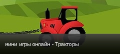 мини игры онлайн - Тракторы