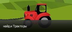 найди Тракторы