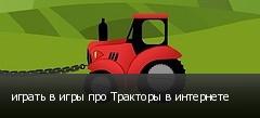 играть в игры про Тракторы в интернете
