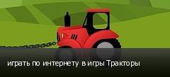 играть по интернету в игры Тракторы