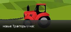 новые Тракторы у нас