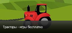 Тракторы - игры бесплатно