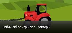 найди online игры про Тракторы