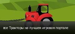 все Тракторы на лучшем игровом портале