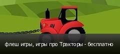 флеш игры, игры про Тракторы - бесплатно