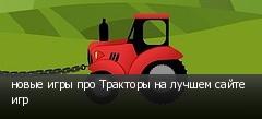 новые игры про Тракторы на лучшем сайте игр