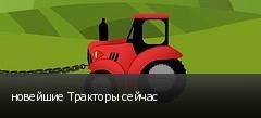 новейшие Тракторы сейчас
