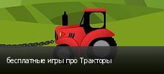 бесплатные игры про Тракторы