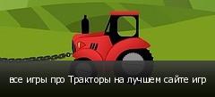все игры про Тракторы на лучшем сайте игр