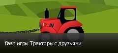 flash игры Тракторы с друзьями