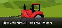 мини игры онлайн - игры про Тракторы
