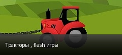Тракторы , flash игры