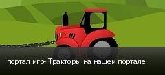 портал игр- Тракторы на нашем портале