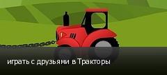 играть с друзьями в Тракторы