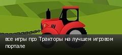 все игры про Тракторы на лучшем игровом портале