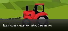 Тракторы - игры онлайн, бесплатно