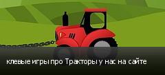 клевые игры про Тракторы у нас на сайте