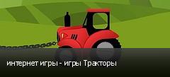 интернет игры - игры Тракторы