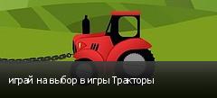 играй на выбор в игры Тракторы