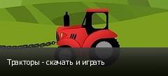 Тракторы - скачать и играть