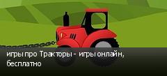 игры про Тракторы - игры онлайн, бесплатно