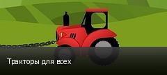 Тракторы для всех