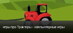 игры про Тракторы - компьютерные игры