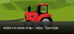 играть в мини игры - игры Тракторы