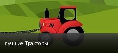 лучшие Тракторы