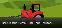 клевые флеш игры - игры про Тракторы