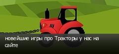 новейшие игры про Тракторы у нас на сайте