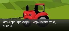 игры про Тракторы - игры бесплатно, онлайн